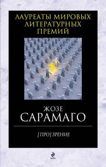 Сарамаго Ж. - [Про]зрение обложка книги