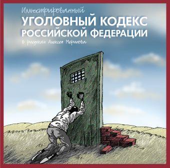 Иллюстрированный Уголовный кодекс РФ Меринов А. (художник)
