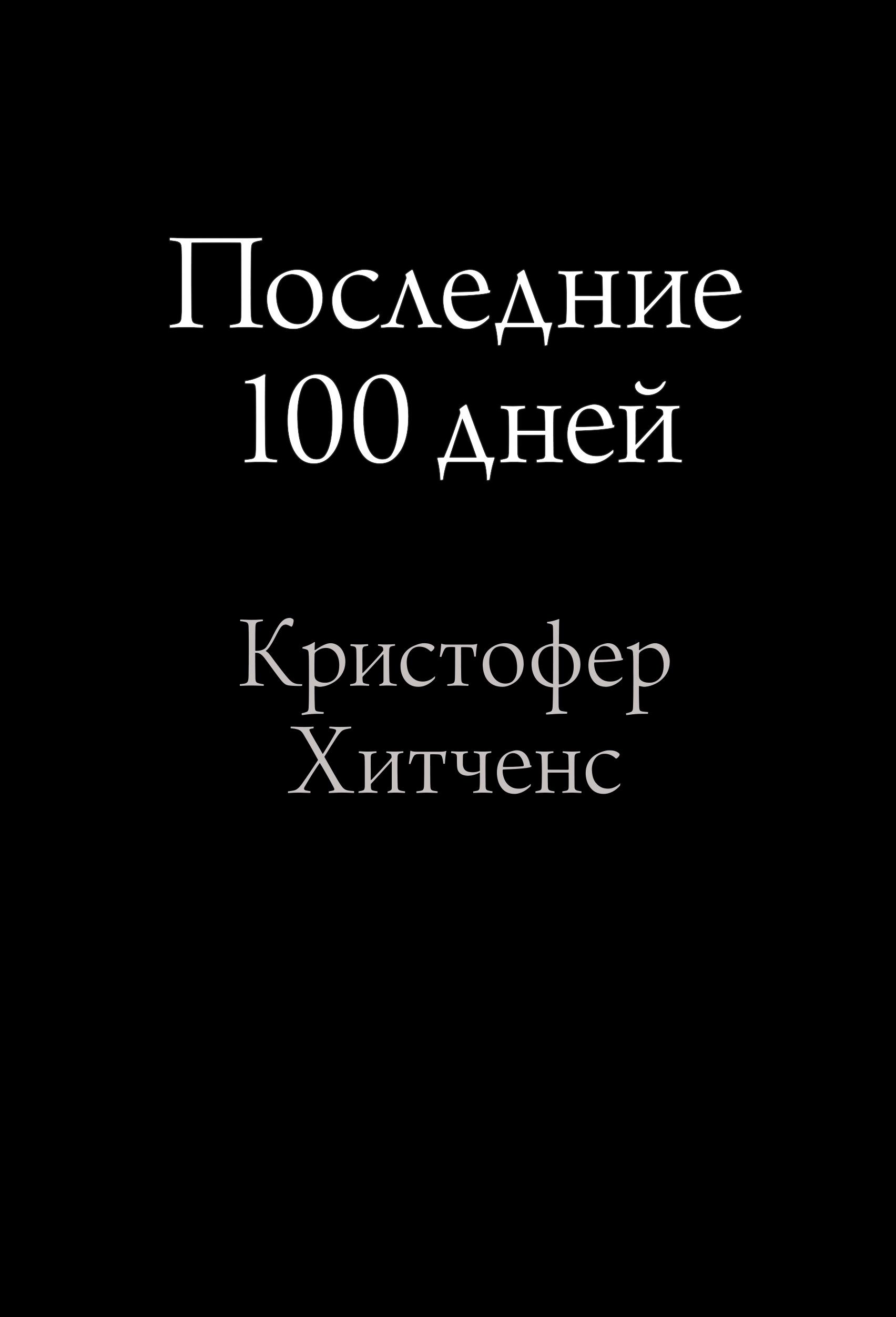 Хитченс К. Последние 100 дней 50 дней до моего самоубийства книгу
