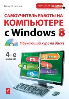 Леонов В. - Самоучитель работы на компьютере с Windows 8. 4-е издание (+CD) обложка книги
