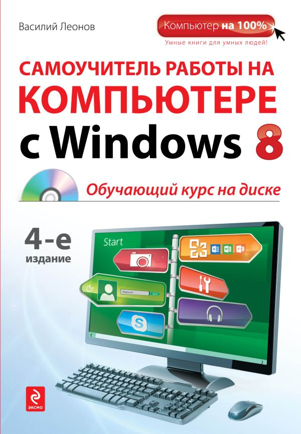 Самоучитель работы на компьютере с Windows 8. 4-е издание (+CD) Леонов В.
