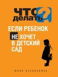 Что делать, если ребенок не хочет в детский сад от ЭКСМО