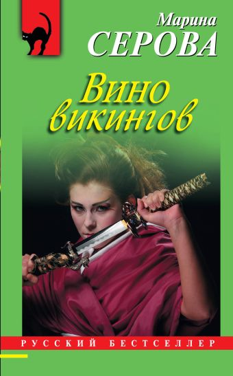 Вино викингов Серова М.С.