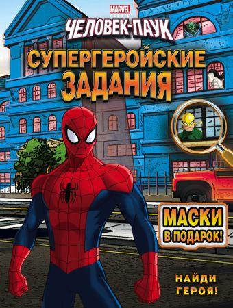 Найди героя! Супергеройские задания (с масками)