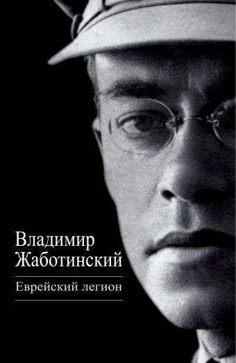 Еврейский легион Жаботинский В.Е.