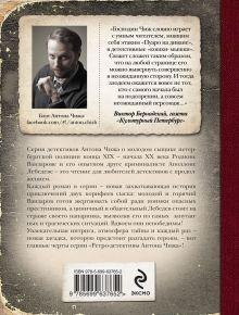 Обложка сзади Ищите барышню, или Безжалостный Орфей Антон Чиж
