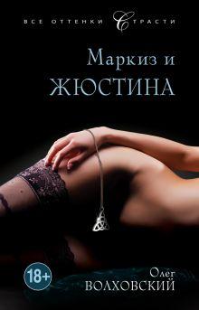 Волховский О. - Маркиз и Жюстина обложка книги
