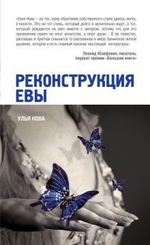 Нова У. - Реконструкция Евы обложка книги