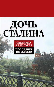 Аллилуева С. - Дочь Сталина. Последнее интервью обложка книги