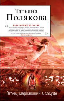 Полякова Т.В. - Огонь, мерцающий в сосуде обложка книги