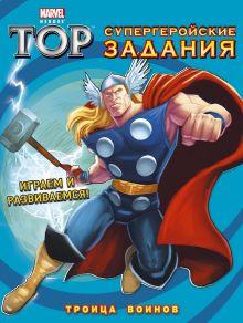 Троица Воинов. Супергеройские задания