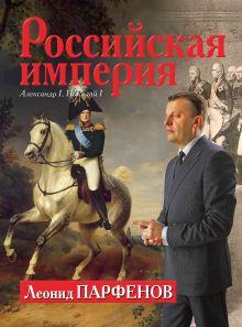 Парфенов Л.Г. - Российская империя: Александр I, Николай I обложка книги