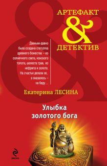 Лесина Е. - Улыбка золотого бога обложка книги