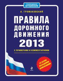 Обложка Правила дорожного движения 2013 с примерами и комментариями А. Громаковский