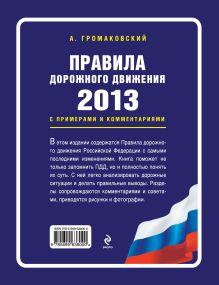 Обложка сзади Правила дорожного движения 2013 с примерами и комментариями А. Громаковский