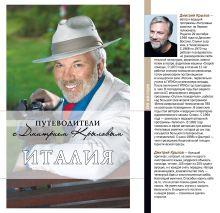 Обложка Италия (+DVD)