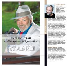 - Италия (+DVD) обложка книги