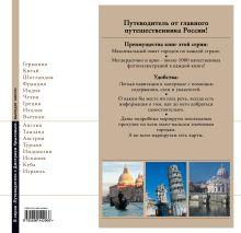 Обложка сзади Италия (+DVD)