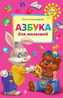 Александрова О.В. - Азбука для малышей обложка книги