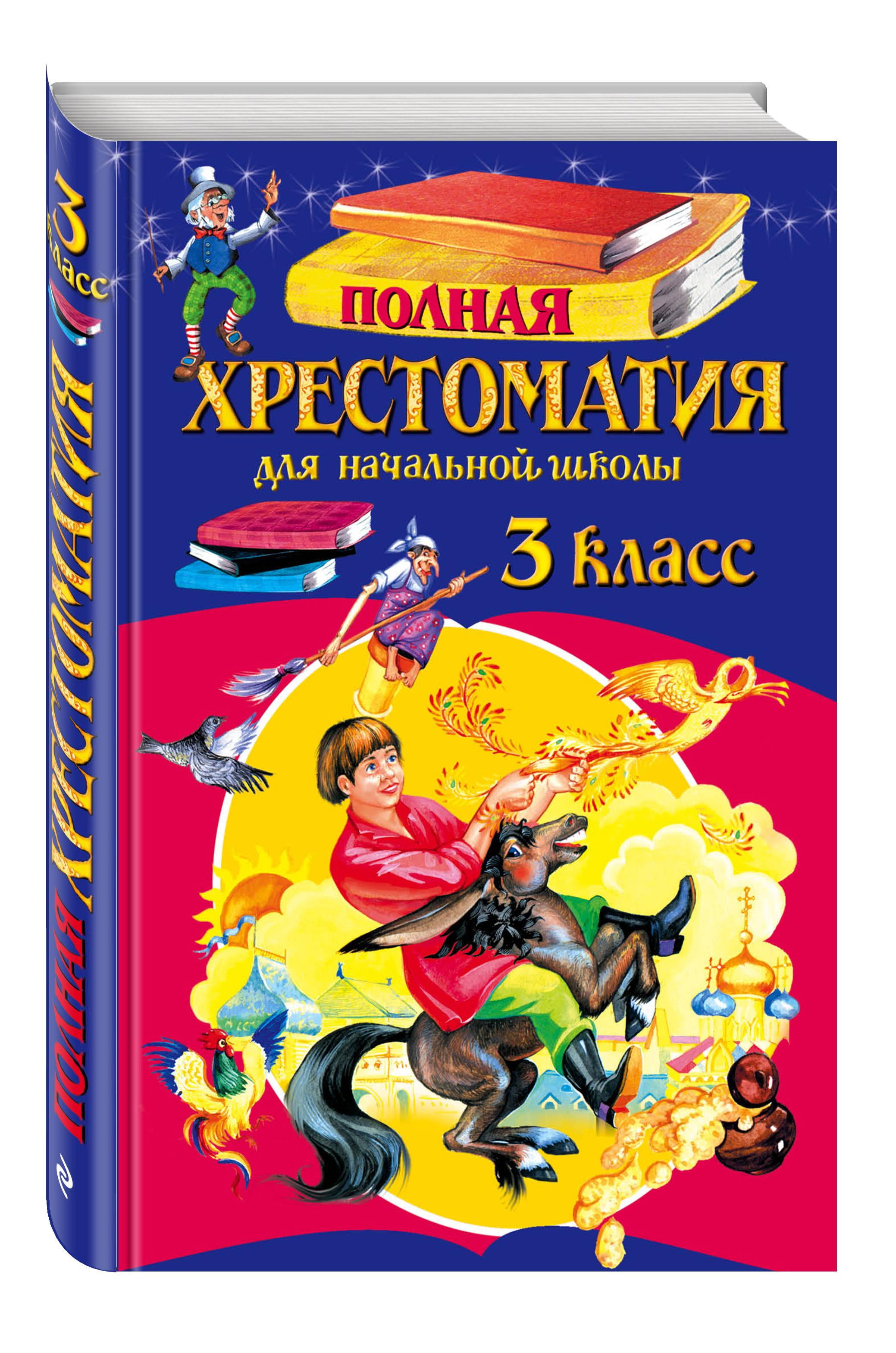 Полная хрестоматия для начальной школы. 3 класс. 5-е изд., испр. и перераб