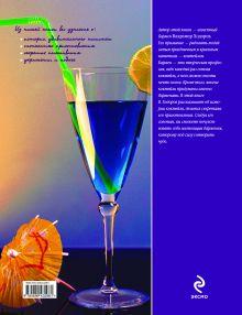 Обложка сзади Коктейли: Упоительные сочетания. 2-е изд., доп. (книга+формочки для льда)