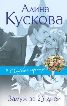 Кускова А. - Замуж за 25 дней обложка книги
