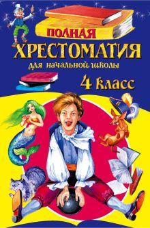 Полная хрестоматия для начальной школы. 4 класс. 4-е изд., испр. и доп.