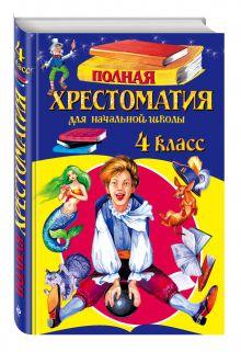 - Полная хрестоматия для начальной школы. 4 класс. 4-е изд., испр. и доп. обложка книги