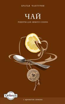 Обложка Чай. Рецепты для любого сезона (книга+формочки для льда)