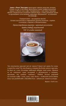 Обложка сзади Чай. Рецепты для любого сезона (книга+формочки для льда)