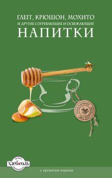 Глегг, крюшон, мохито и другие согревающие и освежающие напитки (книга+формочки для льда)