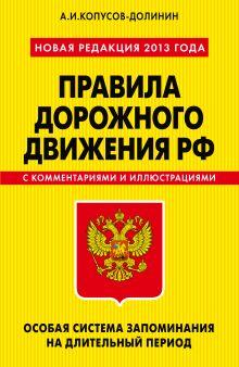 Обложка ПДД. Особая система запоминания (новая редакция 2013 года) А.И. Копусов-Долинин