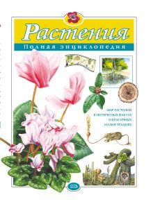 Растения. Полная энциклопедия (ст. изд.)