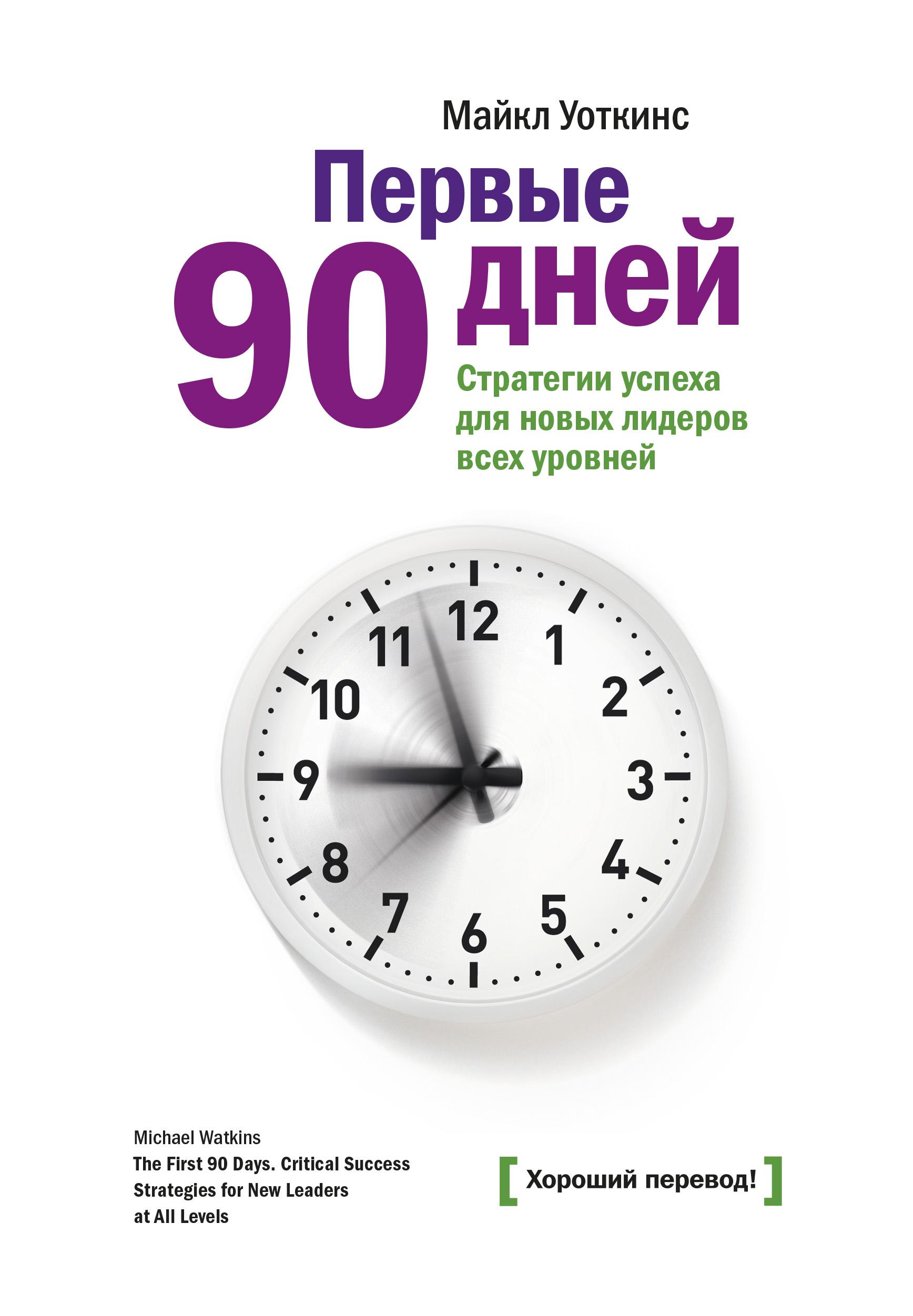 Первые 90 дней ( Уоткинс М.  )