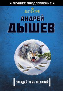 Дышев А.М. - Загадай семь желаний обложка книги