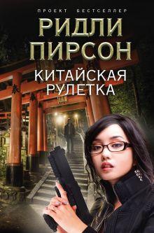 Пирсон Р. - Китайская рулетка обложка книги