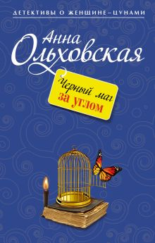 Ольховская А. - Черный маг за углом обложка книги