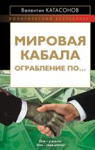 Катасонов В.Ю. - Мировая кабала. Ограбление по…' обложка книги