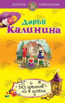 Калинина Д.А. - Без штанов – но в шляпе обложка книги