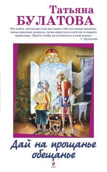 Булатова Т. - Дай на прощанье обещанье обложка книги