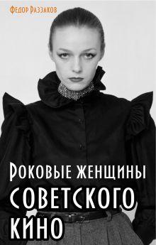Роковые женщины советского кино обложка книги