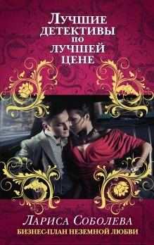 Бизнес-план неземной любви обложка книги