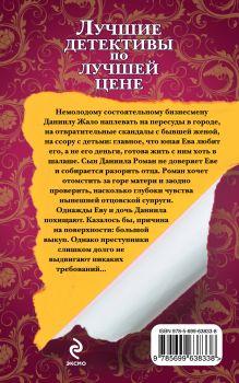 Обложка сзади Бизнес-план неземной любви Лариса Соболева