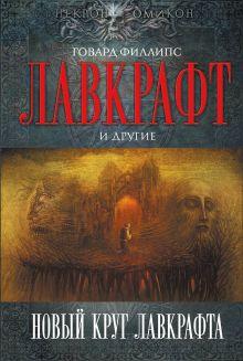 Новый круг Лавкрафта обложка книги