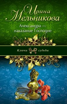 Мельникова И.А. - Александра - наказание Господне обложка книги