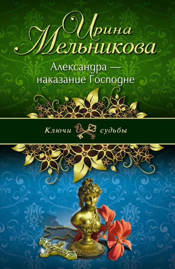 Александра - наказание Господне Мельникова И.А.
