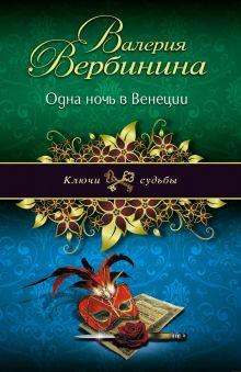 Вербинина В. - Одна ночь в Венеции обложка книги