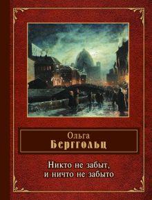 Берггольц О.Ф. - Никто не забыт, и ничто не забыто обложка книги