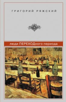Люди ПЕРЕХОДного периода обложка книги