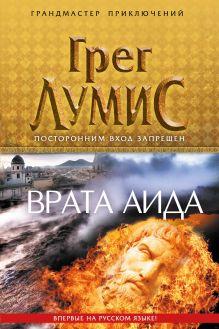Лумис Г. - Врата Аида обложка книги